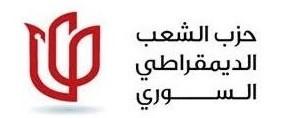 حزب الشعب الديمقراطي السوري
